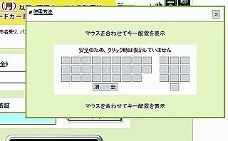 三井住友ログイン.jpg