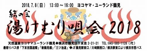 夏の唄会20180526.jpg
